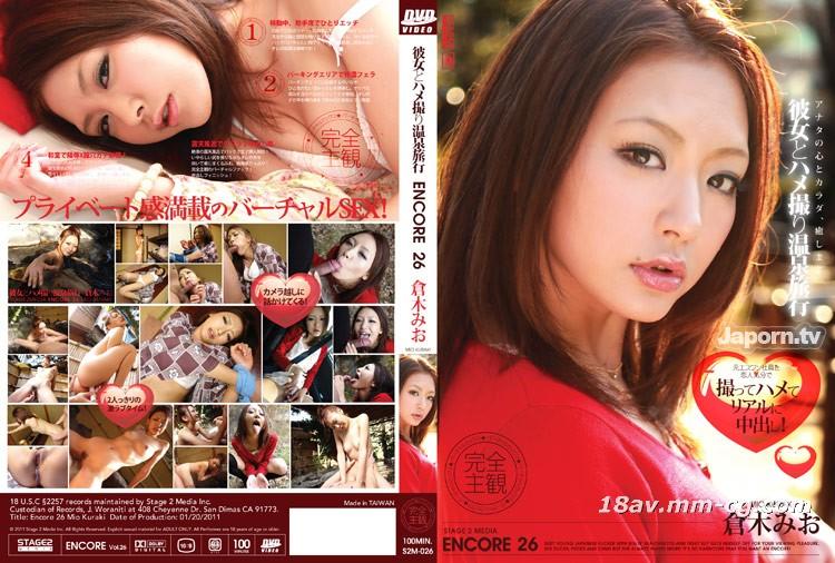 免費線上成人影片,免費線上A片,S2M-026 - [無碼] 倉木みお Mio Kuraki Encore Vol.26