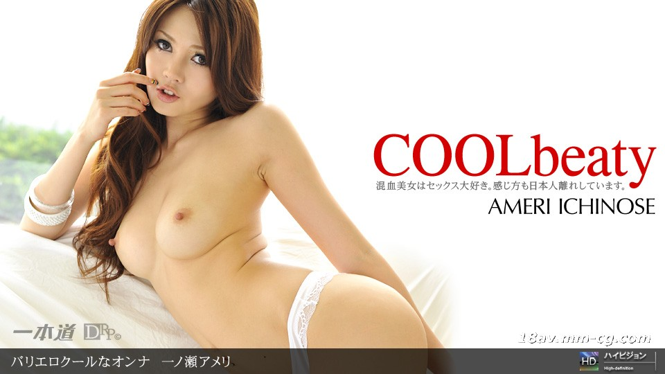 The latest one 081811_158 Ameri best erotic mixed-race actress
