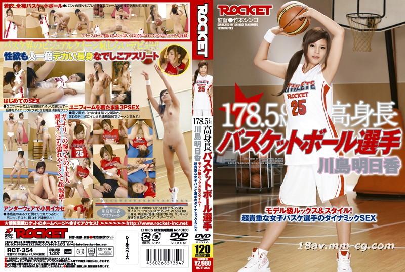 [中文](ROCKET)178.5公分高挑籃球選手 川島明日香