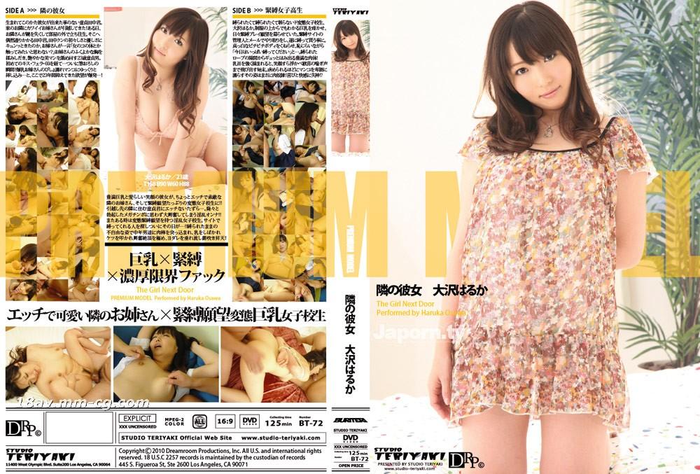 [無碼]Studio Teriyaki 新作 Premium Model 住在隔壁的她  大呎