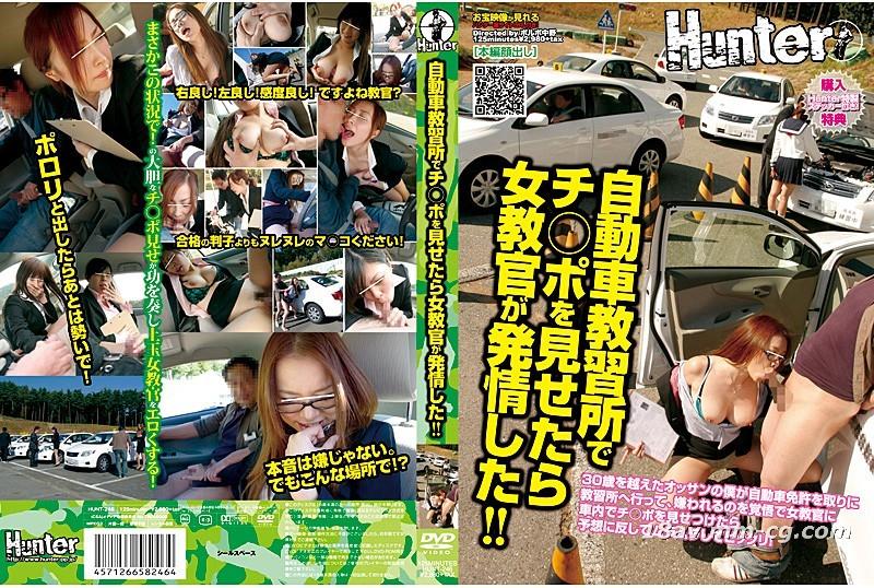 [中文](Hunter)駕駛學校女教練看到勃起的肉棒忍不住要來一砲