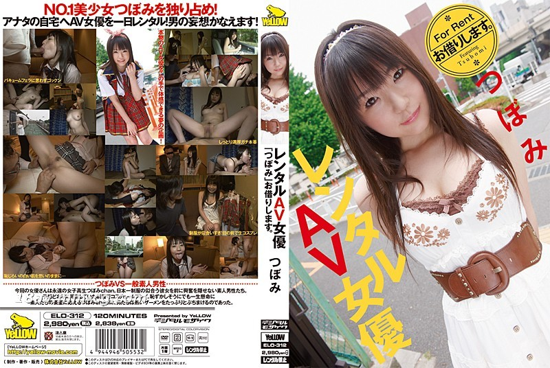 免費線上成人影片,免費線上A片,ELO-312 - [中文](YeLLOW)出租AV女優 蕾