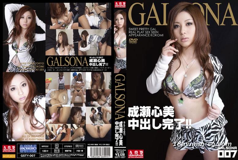 [中文]GALSONA 007成瀨心美