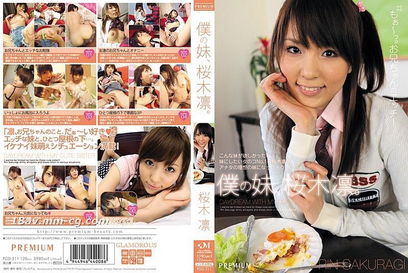 免費線上成人影片,免費線上A片,PGD-311 - [中文]我的妹妹、櫻木凜。