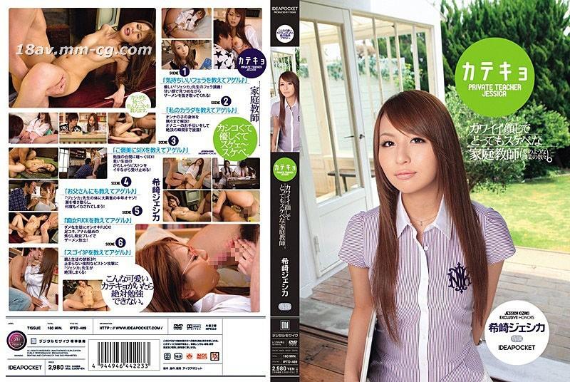 免費線上成人影片,免費線上A片,IPTD-499 - [中文]超可愛的淫蕩女家教 希崎潔西卡