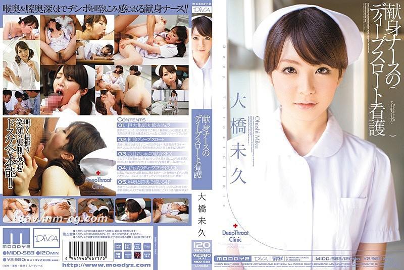 免費線上成人影片,免費線上A片,MIDD-583 - [中文]獻身護士的深喉看護 大橋未久