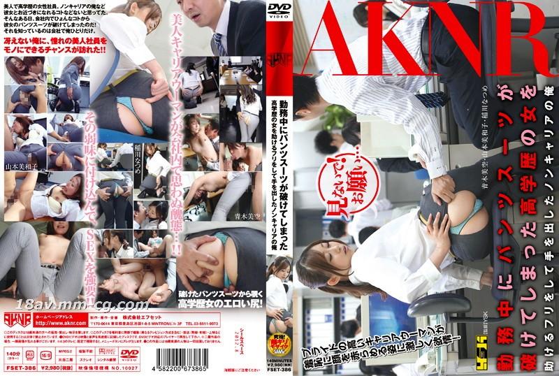 [中文](AKNR)高學歷的女孩子在工作的時候,褲子突然破掉。沒用的我假裝幫忙她而趁機與女孩相幹