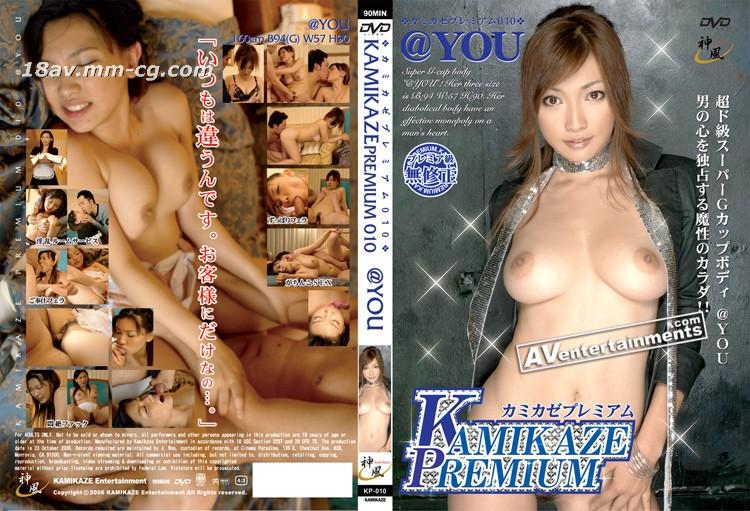[無碼]Kamikaze Premium Vol.10