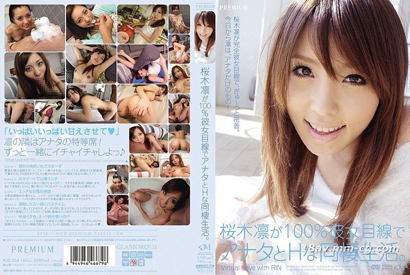 免費線上成人影片,免費線上A片,PGD-354 - [中文]櫻木凜與你共度甜蜜性愛同居生活