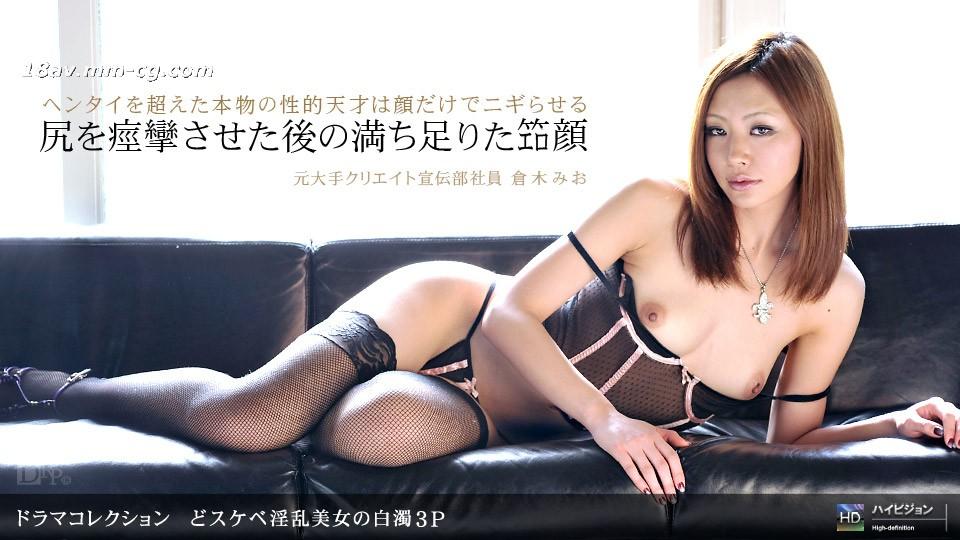 [無碼]最新一本道 071911_138 倉木Mio 「色誘淫亂美女的白濁3P」