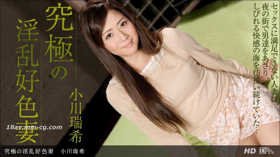 [無碼]最新一本道 032113_554 小川瑞希 「終極淫亂好色妻」