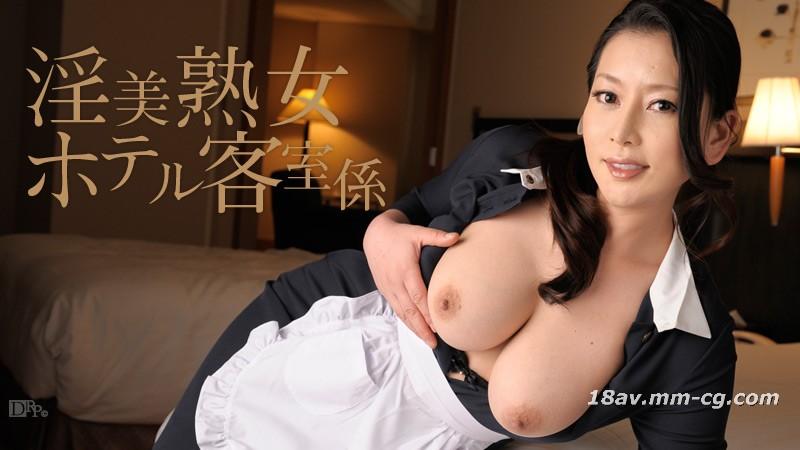 [無碼]最新加勒比 031513-289 淫亂美熟女酒店客房服務員