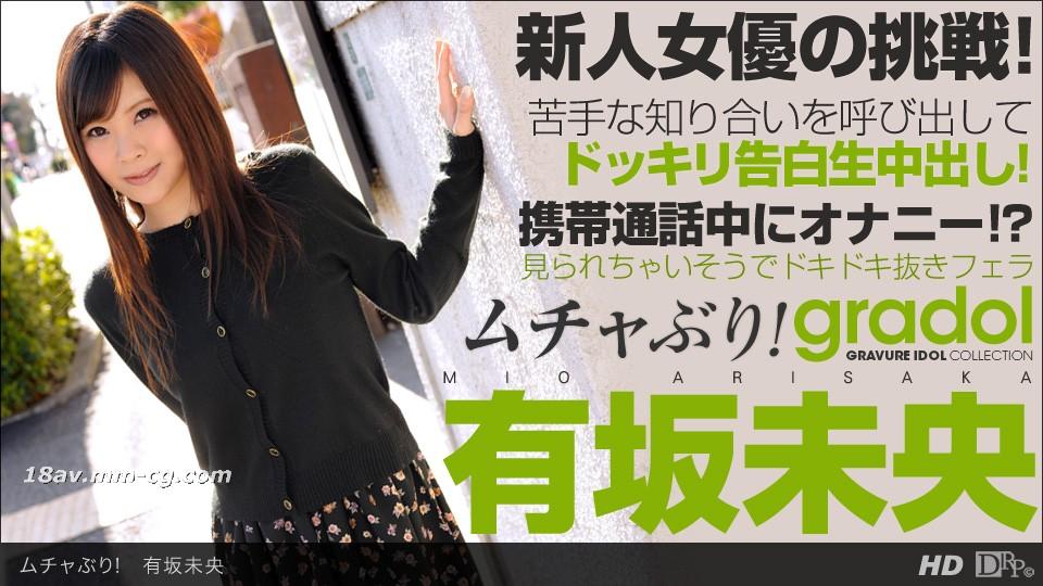[无码]最新一本道 090513_656 素人娘发掘 有阪未央