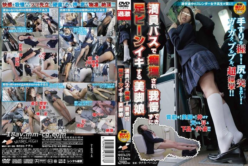[中文]在擁擠公車裡被癡漢而無法忍耐,腳會用力伸直的美腿女生