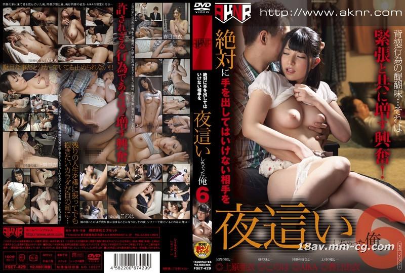 免費線上成人影片,免費線上A片,FSET-429 - [中文]我上了絕對不能下手的對象的床 6