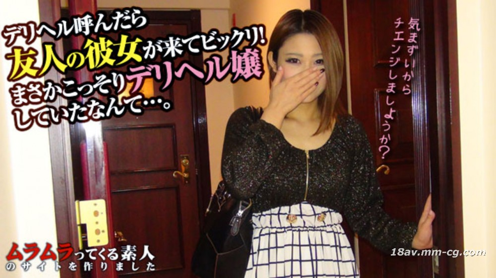 [無碼]最新muramura 070314_087 用特殊的方式迎接朋友的到來