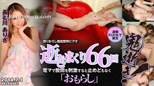 [無碼]Tokyo Hot n0963 鬼逝 長谷川 Arisa