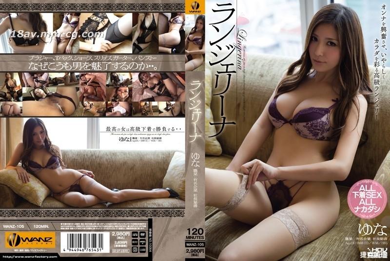 免費線上成人影片,免費線上A片,WANZ-105 - [中文]內衣女伶。胸罩、丁字褲、內褲、睡衣、吊襪帶、絲襪…為什麼能如此誘惑著男性呢 椎名由奈