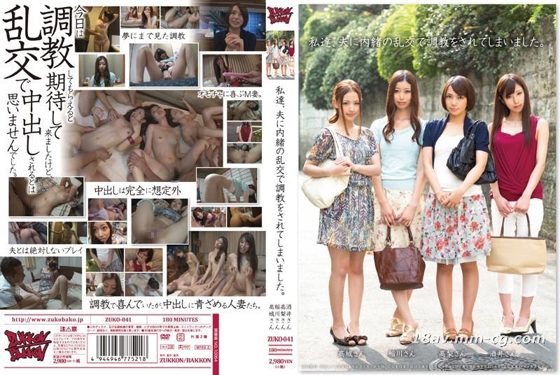 免費線上成人影片,免費線上A片,ZUKO-041 - [中文]我們瞞著丈夫被調教亂交了。