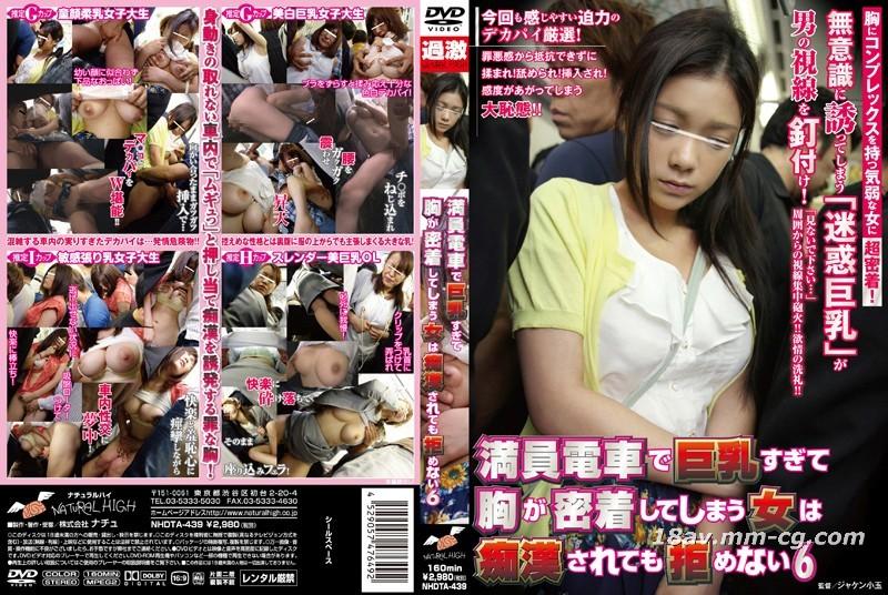 [中文]客滿車廂裡巨乳貼緊你,即使被亂摸也無法抗拒 6