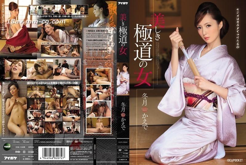 免費線上成人影片,免費線上A片,IPZ-344 - [中文]美麗的極道之女 冬月