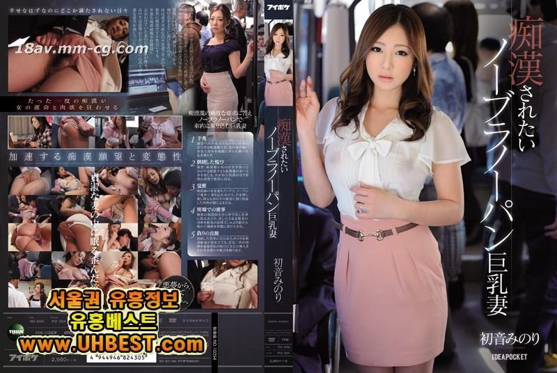 免費線上成人影片,免費線上A片,IPZ-354 - [中文]想被性騷擾的上空下空巨乳人妻 初音