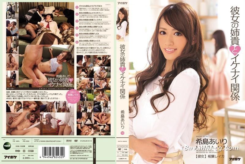 免費線上成人影片,免費線上A片,IPZ-356 - [中文]跟女友姊姊的危險關係 希島