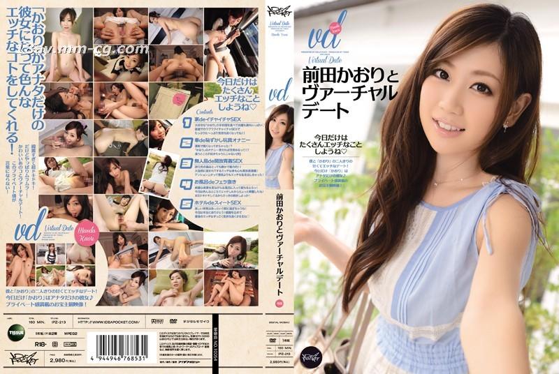 免費線上成人影片,免費線上A片,IPZ-213 - [中文]與 前田薰 的奇幻約會