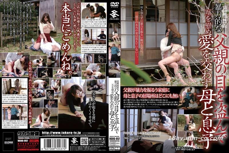 免費線上成人影片,免費線上A片,UGUG-057 - [中文]瞞著家暴的父親互相性交慰藉的母子