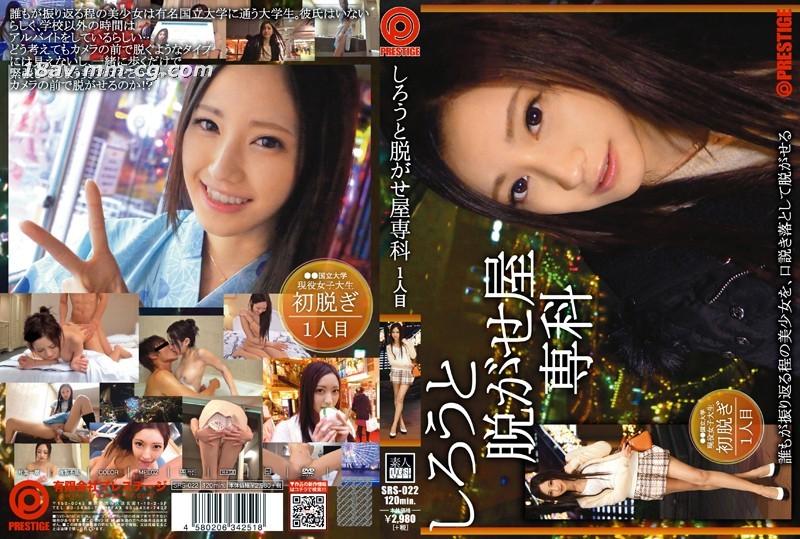 免費線上成人影片,免費線上A片,SRS-022 - [中文 ] 桃谷繪里香 讓素人裸露專科 第1人