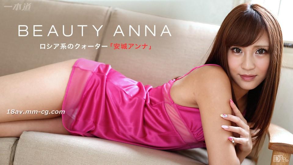 免費線上成人影片,免費線上A片,1PONDO-070415_001  - [無碼]最新一本道 070415_001 Beauty Anna 安城杏奈