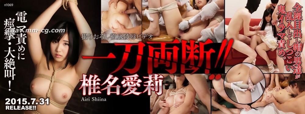 免費線上成人影片,免費線上A片,Tokyo Hot n1069 - [無碼]Tokyo Hot n1069 一刀兩斷 椎名愛莉