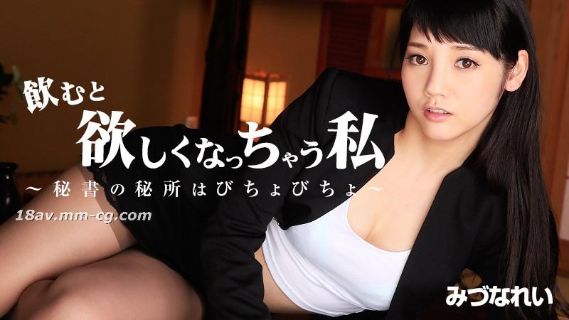 免費線上成人影片,免費線上A片,HEYZO-0830 - [無碼]最新heyzo.com 0830 秘書之秘所 Rei Mizuna