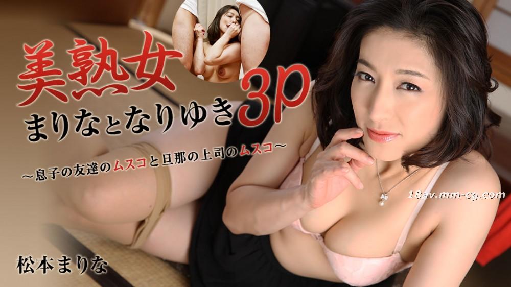 免費線上成人影片,免費線上A片,HEYZO-0841 - [無碼]最新heyzo.com 0841 美熟女3P 松本 Marina