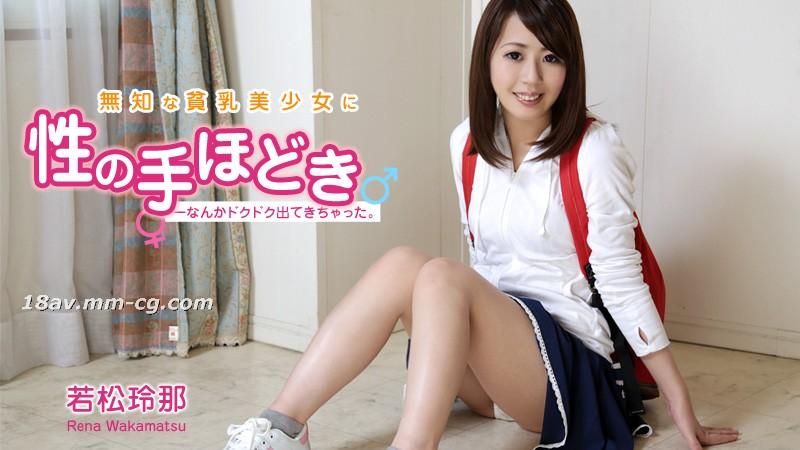 [無碼]最新heyzo.com 0920 無知貧乳美少女性手淫 若松玲那