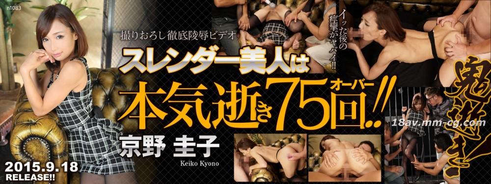 免費線上成人影片,免費線上A片,Tokyo Hot n1083-[無碼]Tokyo Hot n1083 鬼逝 京野圭子
