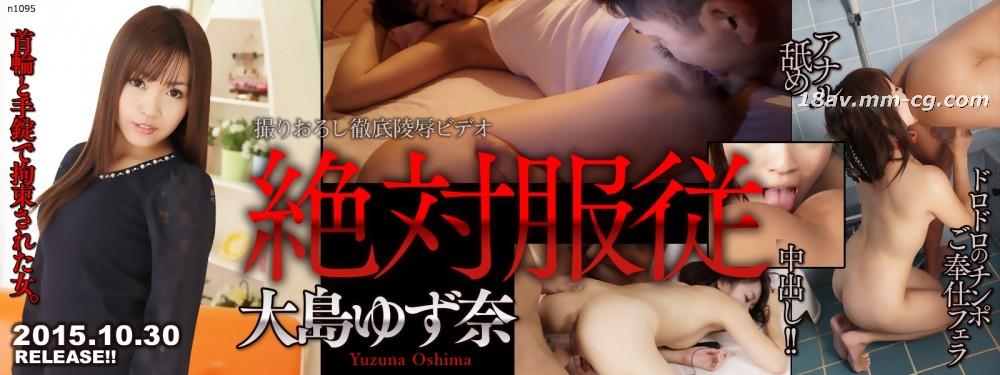 免費線上成人影片,免費線上A片,Tokyo Hot n1095  - [無碼]Tokyo Hot n1095 絕對服從 大島奈
