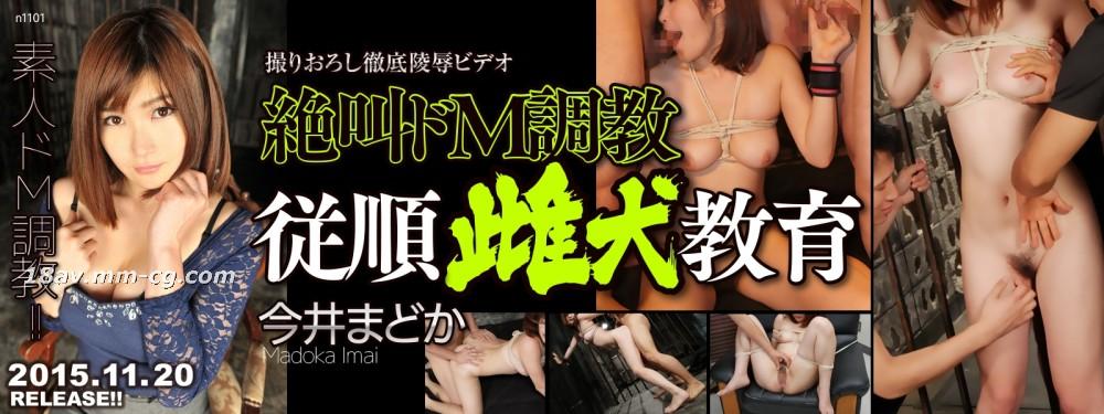 [無碼]Tokyo Hot n1101 絕叫M調教從順雌犬教育 今井