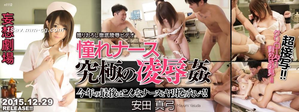 免費線上成人影片,免費線上A片,Tokyo Hot n1112 - [無碼]Tokyo Hot n1112 究極凌辱姦 安田真弓