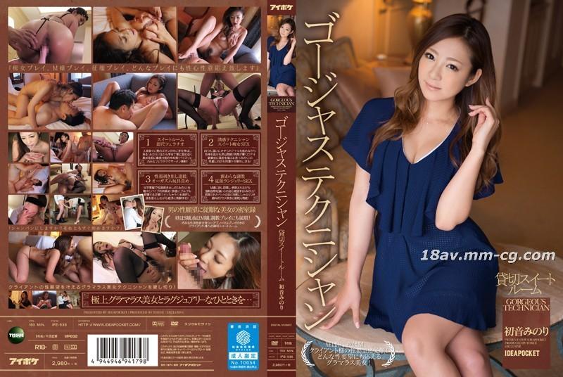 免費線上成人影片,免費線上A片,IPZ-535 - [中文] 初音實 華麗性技師。