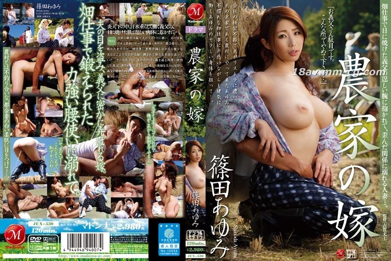 免費線上成人影片,免費線上A片,JUX-530-[中文]農家的媳婦。篠田步美