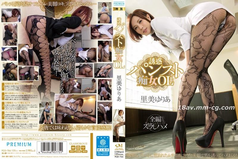 免費線上成人影片,免費線上A片,PGD-766 - [中文]誘惑絲襪癡女OL 里美尤利婭