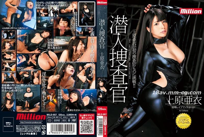 免費線上成人影片,免費線上A片,MILD-957 - [中文]潛入搜查官。上原亞衣