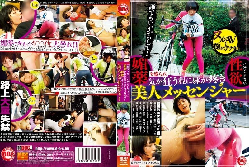 免費線上成人影片,免費線上A片,HAR-017 - [中文]「誰都好快來!」因春藥而瘋狂,無法抵抗體內搔癢性慾的美女經紀人