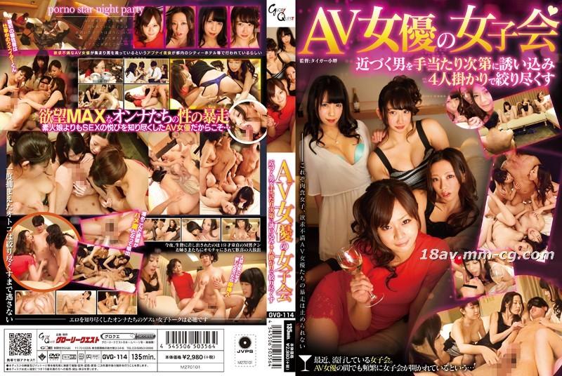 免費線上成人影片,免費線上A片,GVG-114 - [中文]AV女優女子會 以附近男人為目標色誘最後搾乾他們的精液