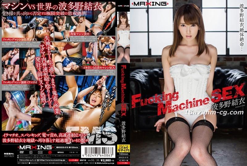 免費線上成人影片,免費線上A片,MXGS-818-[中文]Fucking Machine SEX 波多野結衣