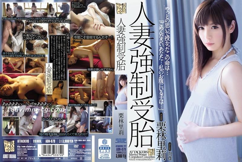 免費線上成人影片,免費線上A片,ADN-079-[中文]人妻強制受孕 栗林里莉