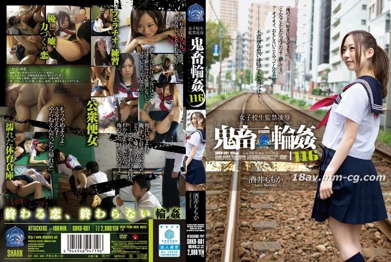 免費線上成人影片,免費線上A片,SHKD-601 - [中文]女子校生監禁凌辱 鬼畜輪姦116 酒井