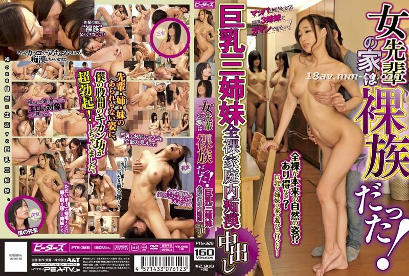 免費線上成人影片,免費線上A片,PTS-320 - [中文]女前輩的家庭是裸族!巨乳三姊妹全裸家庭內癡漢中出