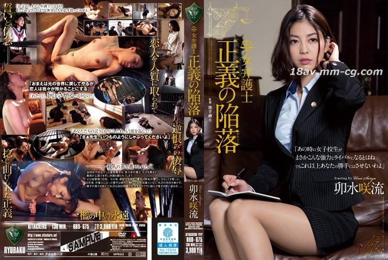 [中文]女律師 正液的陷落 卯水笑流